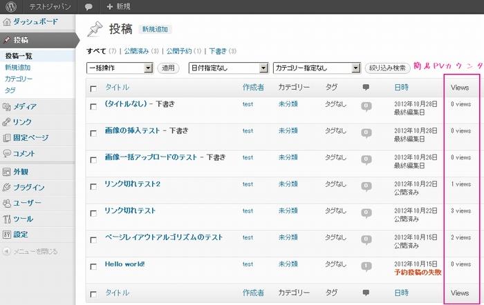 WP-PostViews導入した結果記事のアクセス数がカウントされるようになっている投稿一覧画面の画像です。