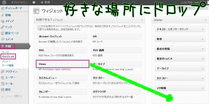 WP-PostViwesの人気ランキングをサイドバーに貼り付けるための手順画像