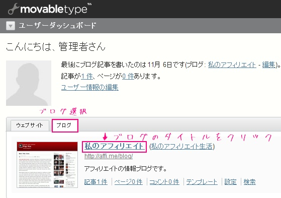 Movable Type Open Source 5.2にmt.Vicunaを設定する手順画像