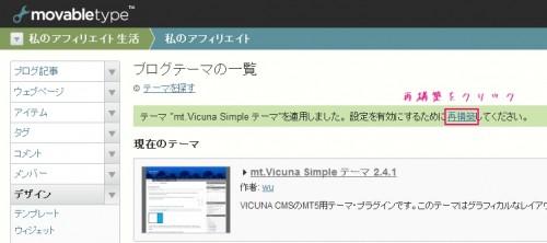 MT5.2にmt.Vicunaを適用させる解説画像
