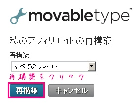 Movable Type Open Source5.2の再構築確認画面