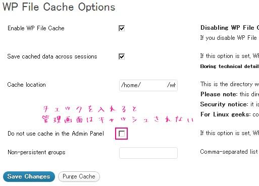 WP File Cacheで管理画面はキャッシュさせない設定の解説画像