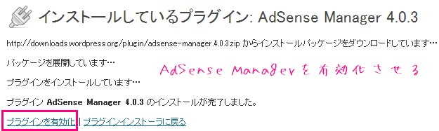 AdSense Manageのプラグインをインストール後に有効化する解説画像