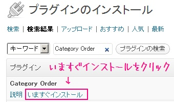 WordPressにCategory Orderをインストールする解説画像
