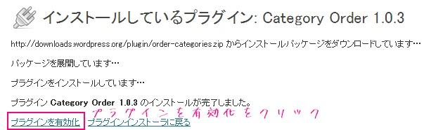 インストールしたCategory Orderを有効化させる画面