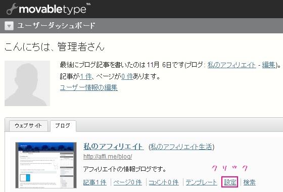 Movable Type Open Source 5.2のブログにテンプレートを適用させる解説の画像