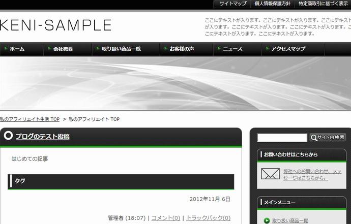 Movable Type Open Source5.2のブログにSEOテンプレート賢威が適用された時の画面の画像