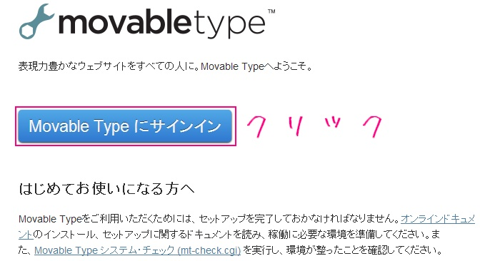 Movable Type Open Source 5.2のログイン画面の画像