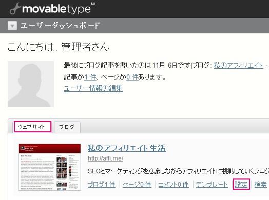 Movable Type 5.2のウェブサイトにテーマを適用する手順画像
