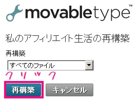 Movable Type Open Source 5.2の再構築画面の画像