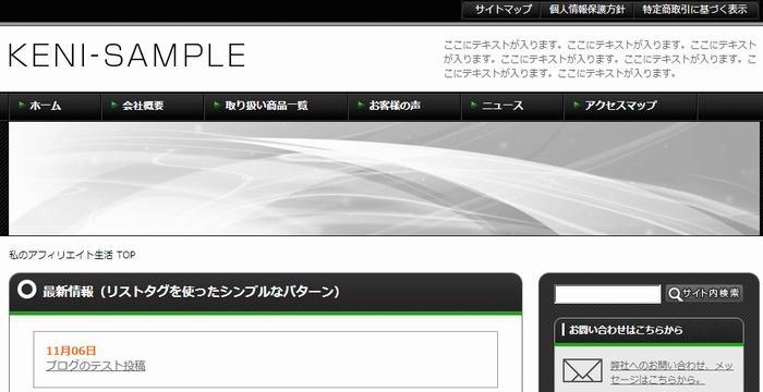 Movable Type Open Source5.2のウェブサイトにテーマSEOテンプレート賢威の適用に成功した画像