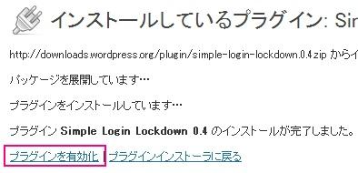 Simple Login Lockdownのインストール解説画面です。