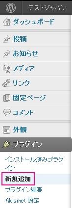 WordPressにキャッシュ系プラグインを導入する手順画像