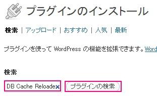 WordPressでキャッシュ系プラグインを検索する方法の解説画像