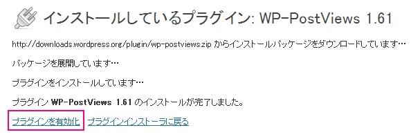 WPにWP-PostViewsをインストールが成功した画面。有効化をさせます。