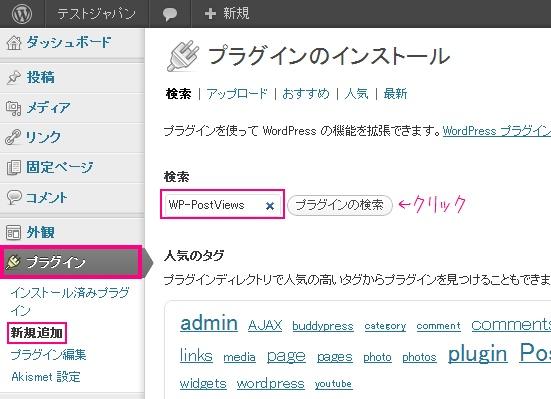 WordPressにWP-PostViewsを導入する手順の解説画像