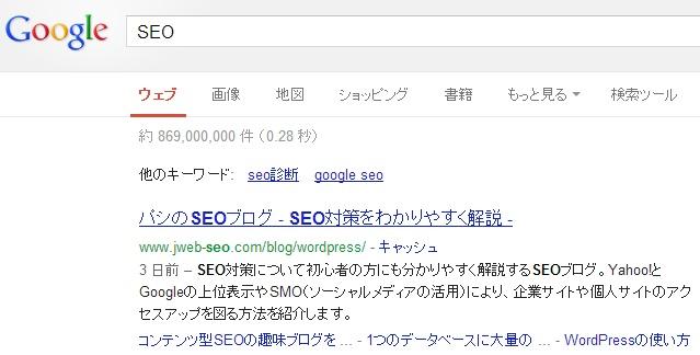 SEOというキーワードでGoogle検索をした時のスクリーンショット。パシのSEOブログが1位に表示されている