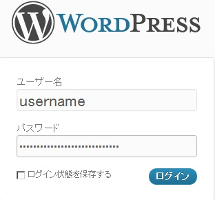 WordPressの管理画面へのログイン画面の画像