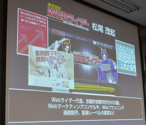 WordCamp Osaka 2012で開催された松尾茂起氏のセッションの紹介画像。