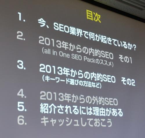 ワードキャンプ大阪での松尾氏公演のセッションのメニュー