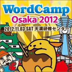 WordCamp Osaka 2012 の公式バナー。たこ焼きを抱いたわぷーの画像