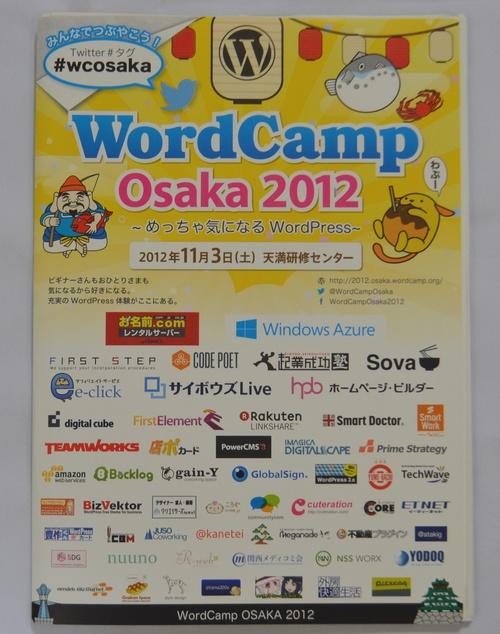 WordCamp Osaka 2012のパンフレット
