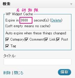 WP Widget Cache の設定方法の解説画像