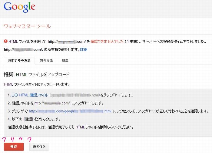 GoogleWebmasterToolsで所有者確認が外される不具合が発生した場合の再確認の方法