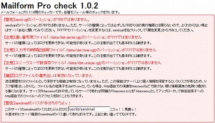 メールフォームプロCGI3.2.1のcheck.cgiの解説画像