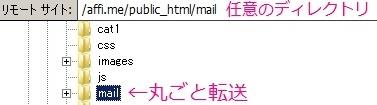 メールフォームプロ3.2.1をサーバーへアップロードする解説画像