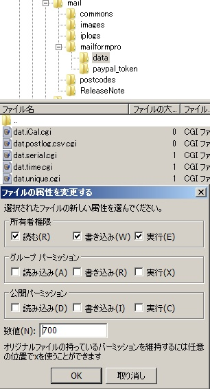 dataディレクトリ内のCGIファイルの属性を700に変更する解説画像