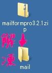 メールフォームプロCGIをデスクトップ上に解凍する作業の解説画像