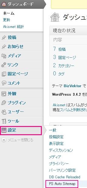 PS Auto Sitemapを使いWordPressにサイトマップページを導入する手順