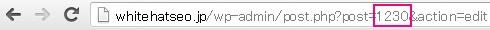 ウェブブラウザのアドレスバーを確認して記事の投稿IDを確認する