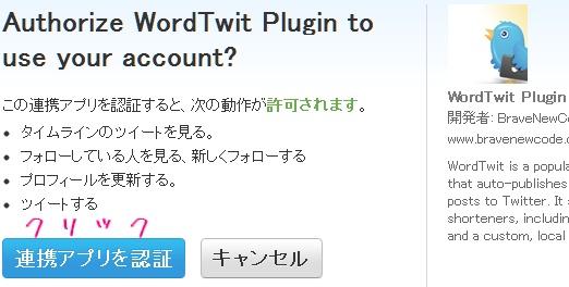 TwitterとWordTwitの連携を許可する設定画面