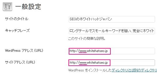WordPressで構築したサイトのURLをwwwなしからwwwありに変更する方法の操作説明