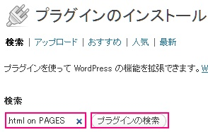 .html on PAGESの導入手順の解説画像