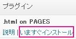 WordPressの公式リポジトリから.html on PAGESをインストールする手順