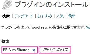 WordPressの管理画面からPS Auto Sitemapをインストールする手順の解説画像