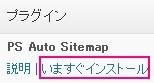 PS Auto Sitemapをリポジトリから検索する解説画像