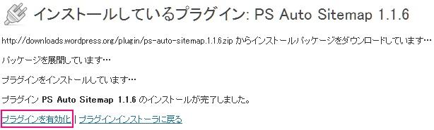 PS Auto Sitemapのインストール中の作業画面