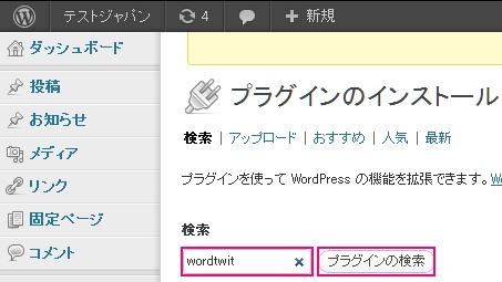 WordPressにWordTwitを導入する解説画像