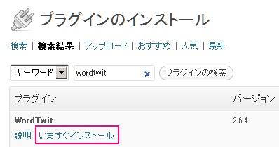 WordPressにWordTwitを導入する手順の解説画像