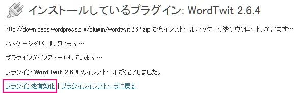 WordTwitプラグインを有効化する解説画面