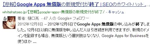 以前のGoogle検索結果の画像