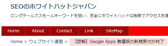 SEOのホワイトハットジャパンブログのパンくずリストの画像