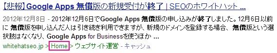 Yahooで検索した場合のスニペットの画像