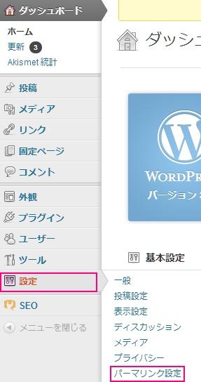 WordPressのパーマリンクに.htmlの拡張子をつける設定の手順