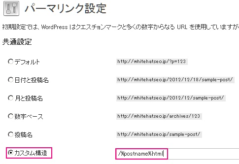 WordPressのURLに.htmlを付与させる設定の解説画面