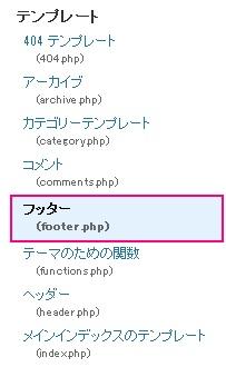 WordPressのテーマのfooter.phpを編集し、コピーライトの年度を自動更新させる。